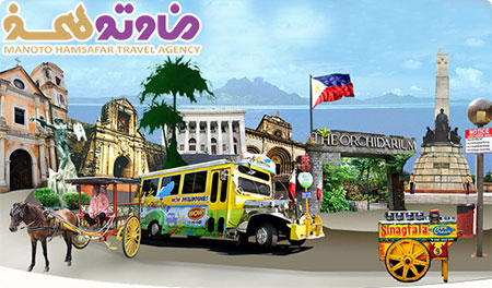 تور فیلیپین مانیل سیبو با پرواز قطری و تور فیلیپین ( مانیل + سیبو ) با پرواز قطری ویژه شهریور تابستان 92