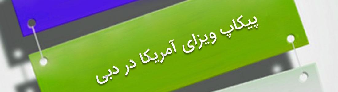 pickup american visa in dubai پیکاپ ویزای آمریکا در دبی