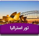 تور استرالیا