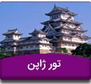 japan tour 1 صفحه اصلی