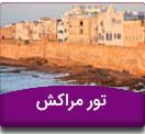morocco tour 1 صفحه اصلی