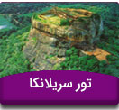 srilanka tour 1 صفحه اصلی