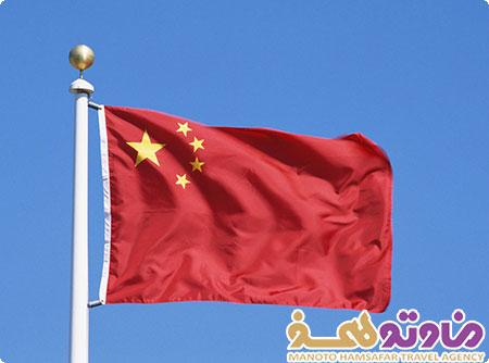 اخذ ویزای چین