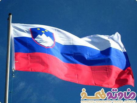 اخذ ویزای اسلوونی