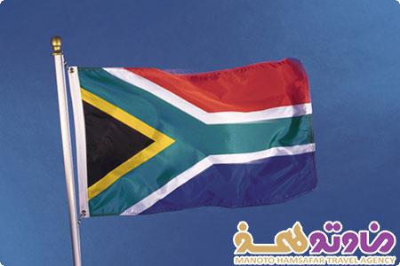 ویزای کشور آفریقای جنوبی
