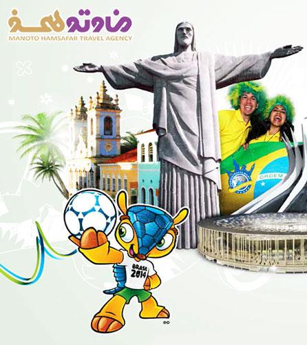 تور برزیل جام جهانی 2014 در سه شهر بازی های ایران