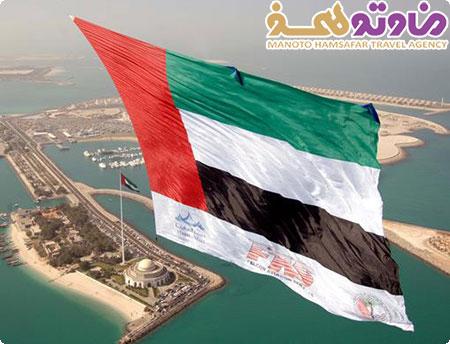 اخذ ویزای امارات