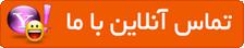 Yahoo Messenger Manoto Hamsafar